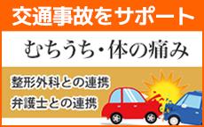 交通事故をサポート